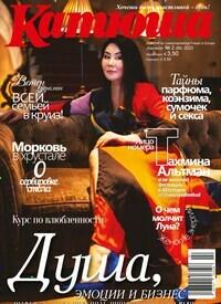 Cover: KATJUSCHA