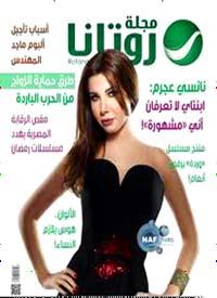 Cover: ROTANA